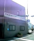 higobashi