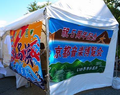 京都音楽博覧会1