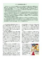活動報告書07