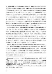 同人誌即売会の規模決定メカニズム基礎編p8