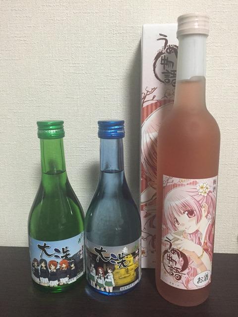 tosautage_no_osake
