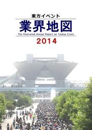 東方イベント業界地図2014表紙PDF_01