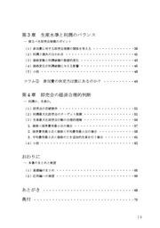 同人誌即売会の規模決定メカニズム基礎編p3