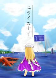 nirai-h1