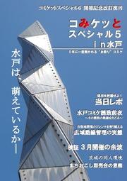 水戸コミケ改訂版表紙
