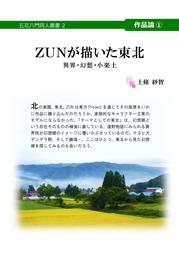 表紙PDFZUNが描いた東北_01