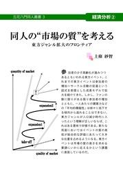 表紙PDF同人の市場の質を考える_01