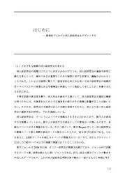 同人誌即売会の規模決定メカニズム基礎編p5