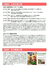 活動報告書04