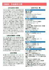 活動報告書03