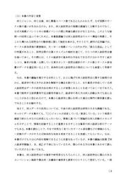 同人誌即売会の規模決定メカニズム基礎編p9
