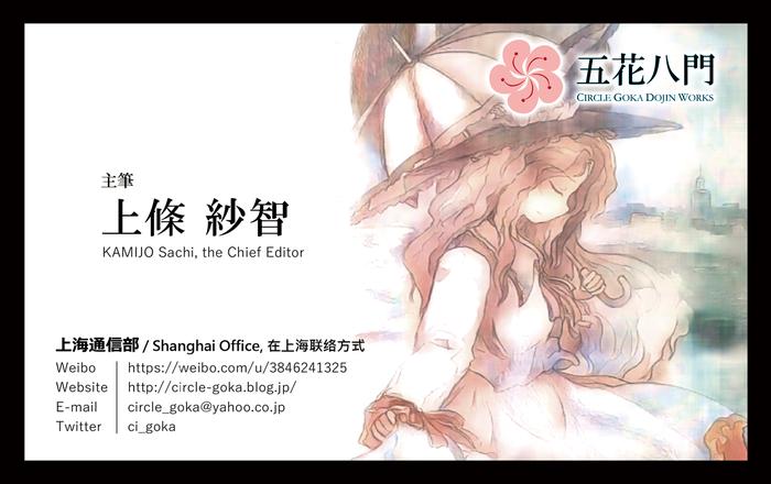 上海通信部名刺2019web用