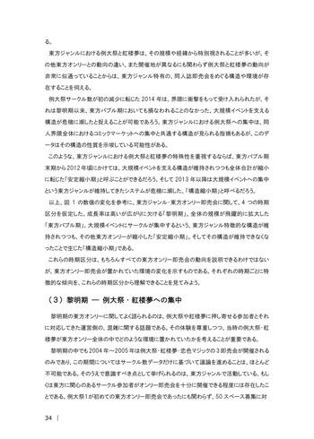 10年史サンプル[本文]34