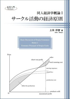 同人経済学概論Ⅰ表紙見本