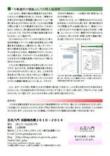 活動報告書08