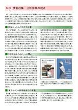 活動報告書06