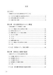 同人誌即売会の規模決定メカニズム基礎編p2