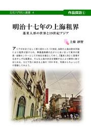 表紙PDF明治十七年の上海租界_01