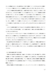 同人誌即売会の規模決定メカニズム基礎編p7
