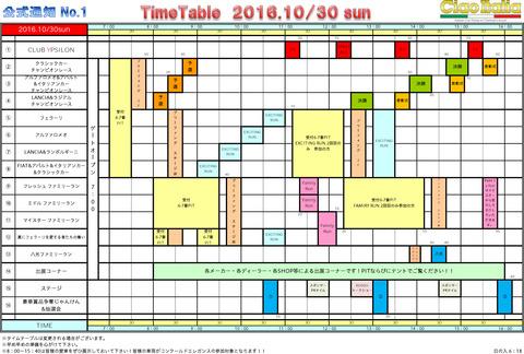 2016_timeschedule-1