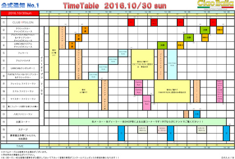 2016タイムスケジュール-1