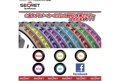 secretkansai