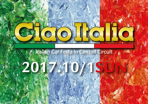 CiaoItalia2017の開催日決定!