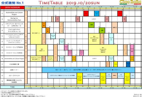 20191020_timeschedule