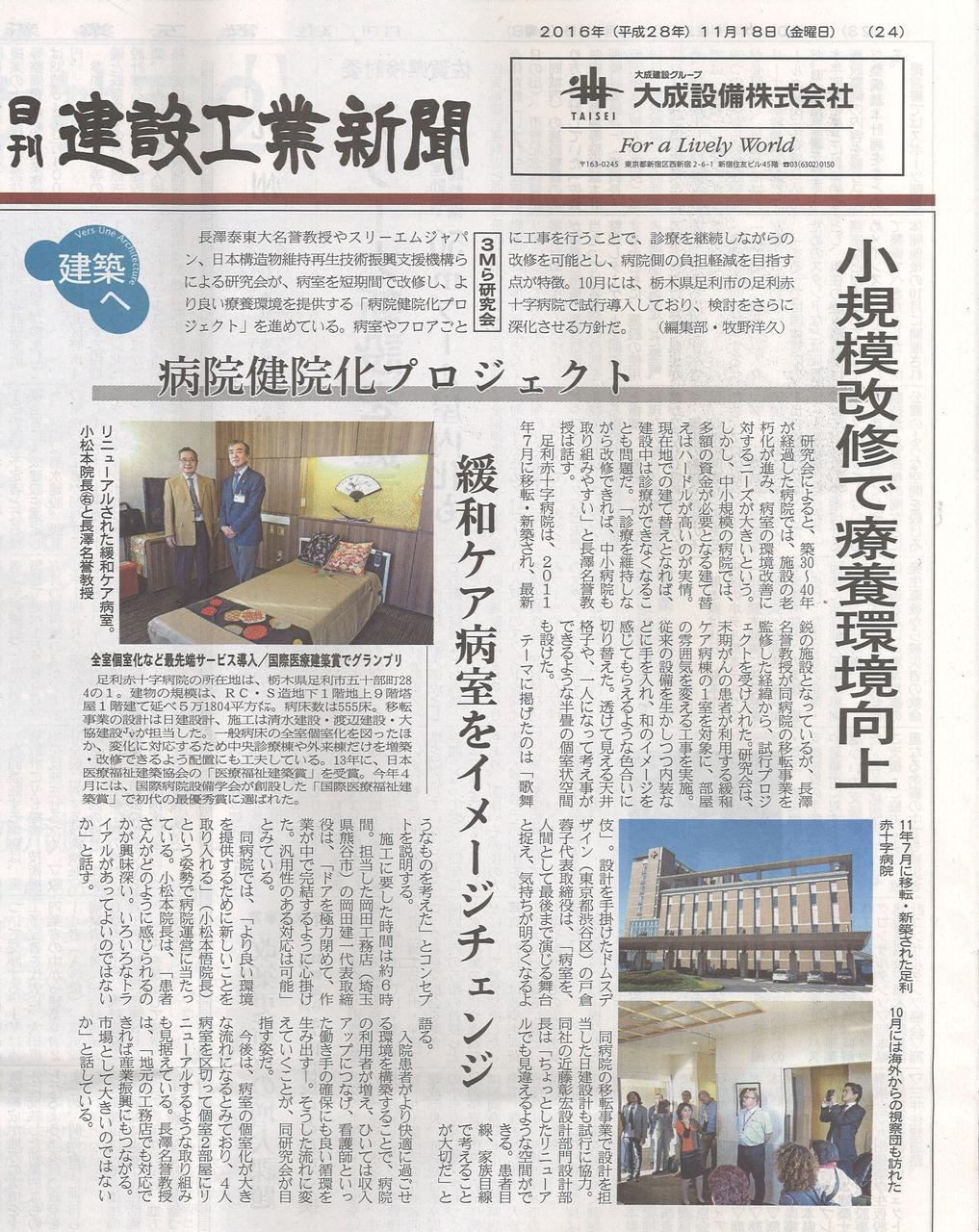 建設工業新聞 (1)