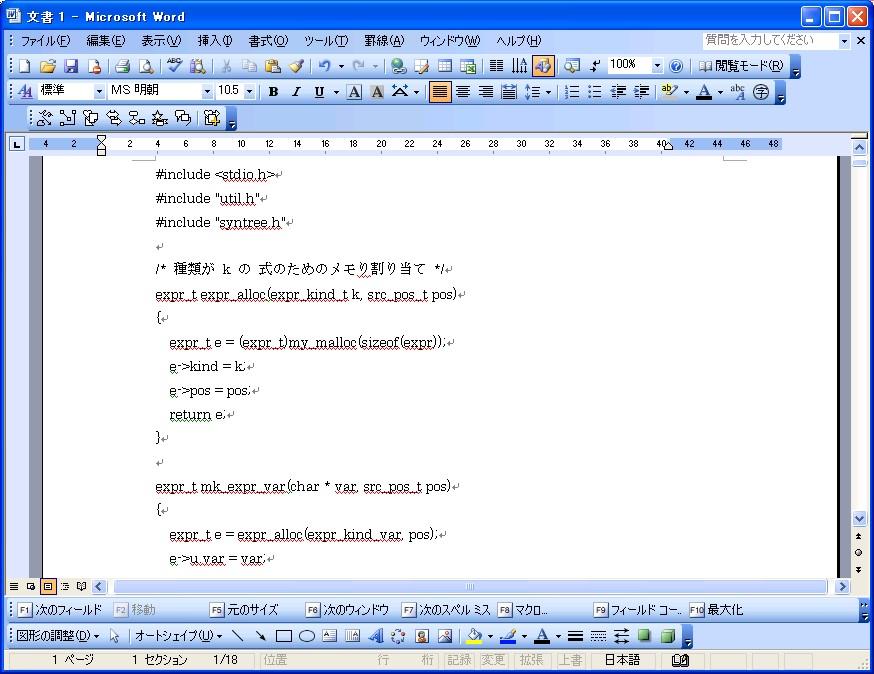 0と1の欠片 : Microsoft Wordでソースコードをきれいに書く
