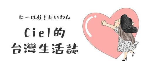 ciel-taiwan-life-640x300