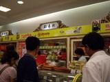 稲香村百貨店