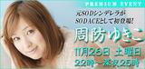 suou_banner