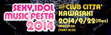 SEXY IDOL MUSIC FESTA 2014