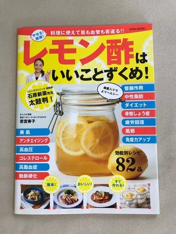 レモン酢 本 - コピー