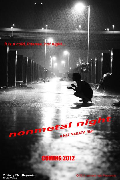 「非金属の夜」ティーザー