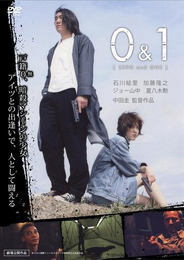 0&1 ジャケ写(表)