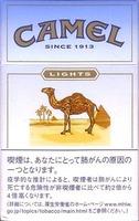 camel_lights_jp2005_1