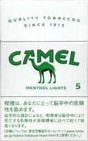camel_mentlights_jp2019