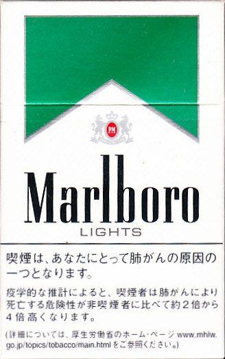 森 康哲の煙草コレクション : Ma...