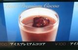 アイスプレミアムココアダミー