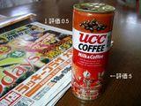 UCCミルク&コーヒー(ウマー&マズー)