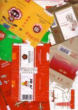 中国煙草1