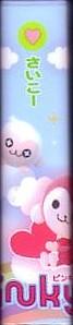ピンキーモンキーの鉛筆キャップ(空と虹2)
