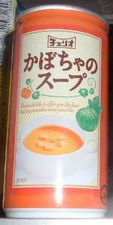 チェリオ かぼちゃのスープ