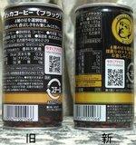 ポッカコーヒー ブラック(裏)
