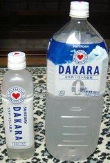 DAKARA2007/2008