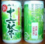 十六茶(2007/お試し缶)