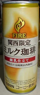 fire_kansaimilk