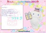 cn_birthday2013